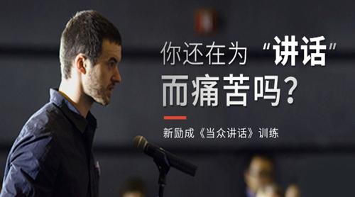 北京演讲口才培训哪家比较好