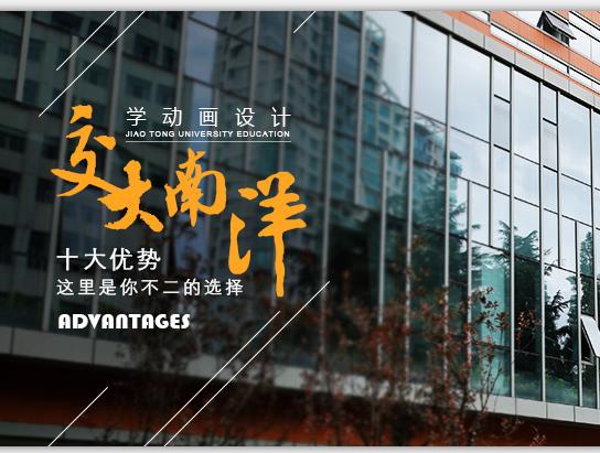上海动漫设计培训学校