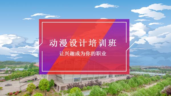 上海动漫设计培训班