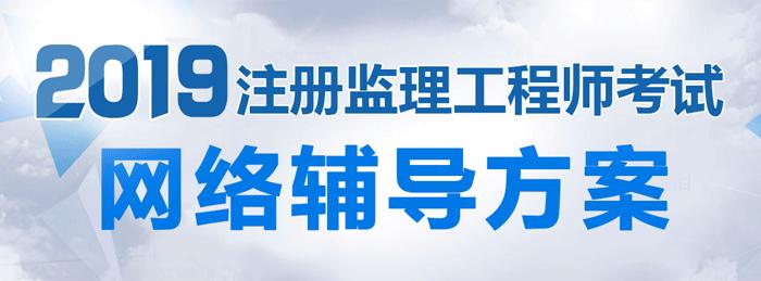深圳监理工程师培训考证