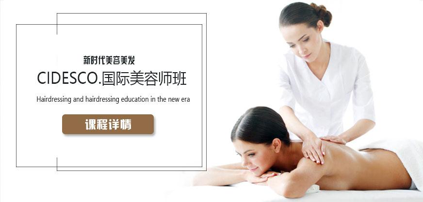 重庆美容培训机构
