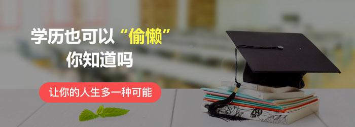 浙江自考学历