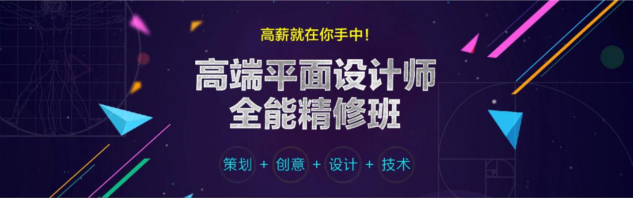 北京平面设计培训学校