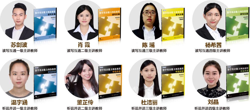 重庆出国留学预备课程