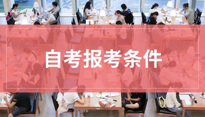 杭州自考报名条件
