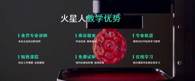 3D打印专业班