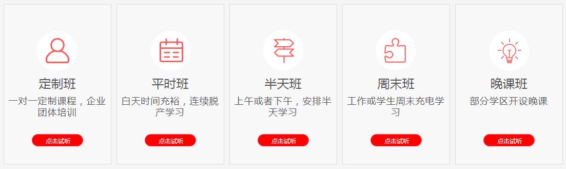 北京草图大师速成班