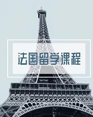 北京培训法语哪里好