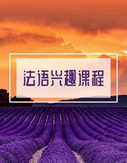 北京法语水平考试培训