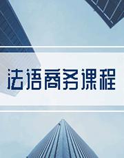 北京法语培训机构