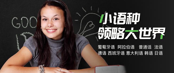 深圳法语培训学校