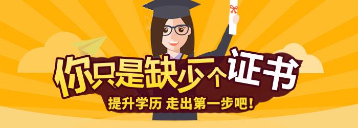 广东财经大学自考