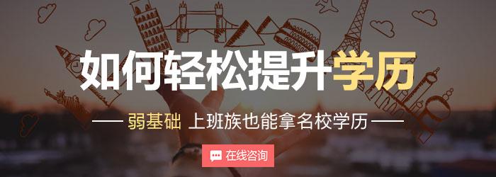 深圳网络教育学历提升报读