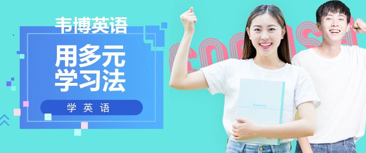 广州英语口语培训