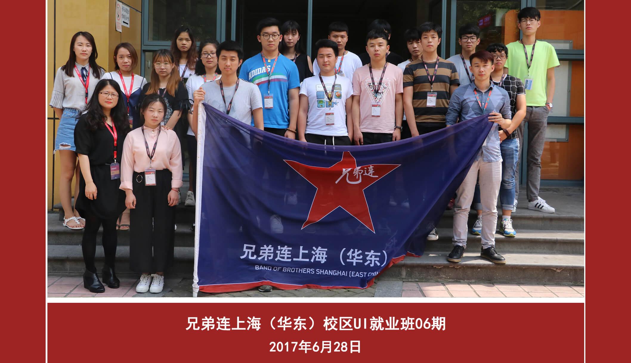 深圳兄弟连ui设计培训学校