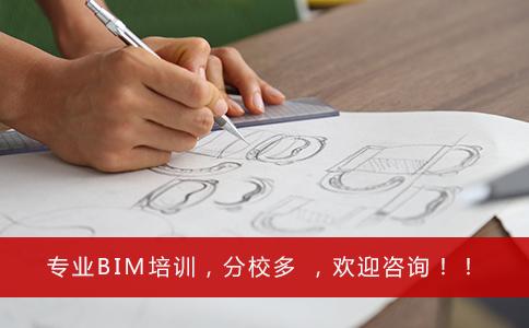 河南驻马店BIM培训班