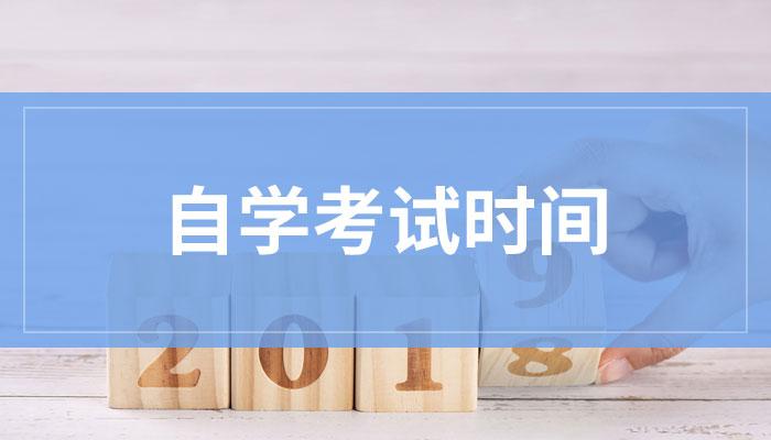 广州自考报名时间