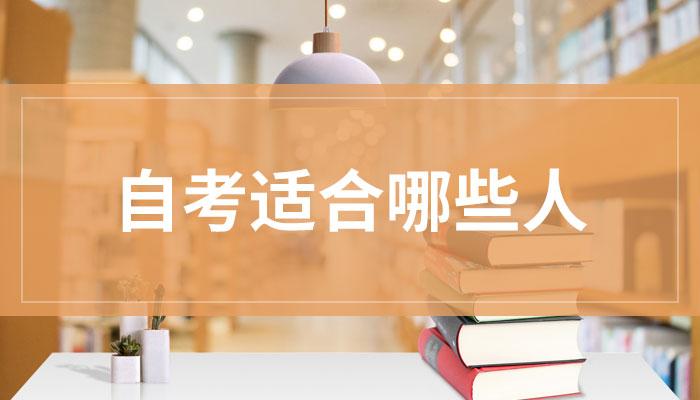 广州自考合适人群