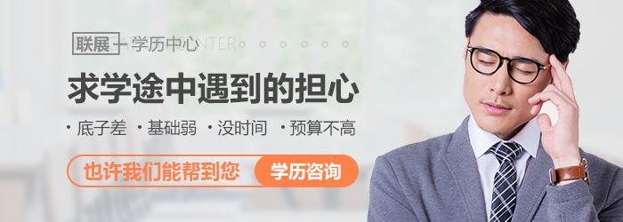 深圳远程教育招生报名