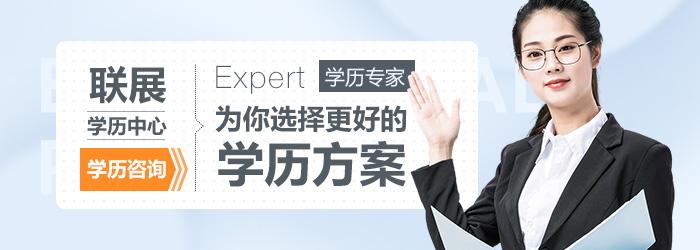 深圳远程教育专升本学历怎么样
