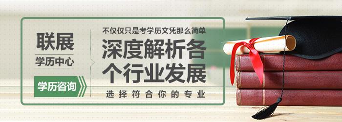深圳网络教育专科学历招生