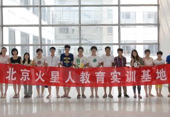 北京火星人培训机构
