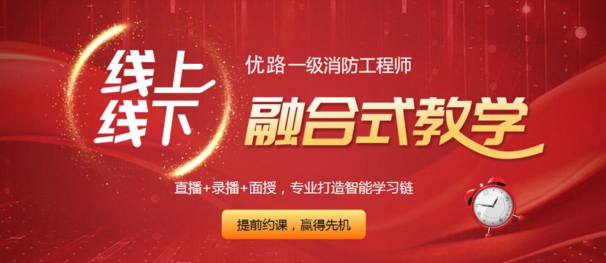 郑州2019年一级消防工程师招生简章