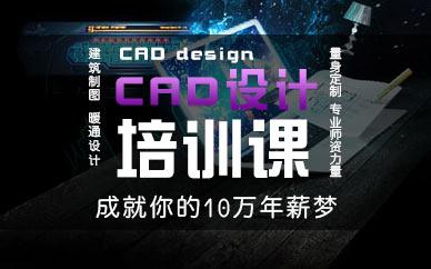 深圳cad专业培训机构