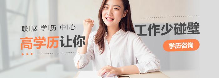 深圳远程教育培训机构学费