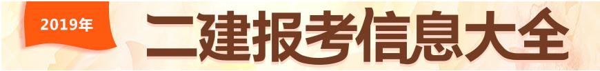 郑州优路2019年二级建造师招生简章