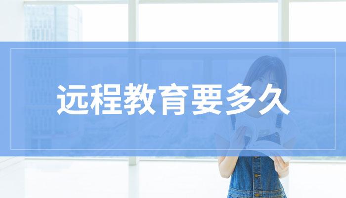 广州自考要多久