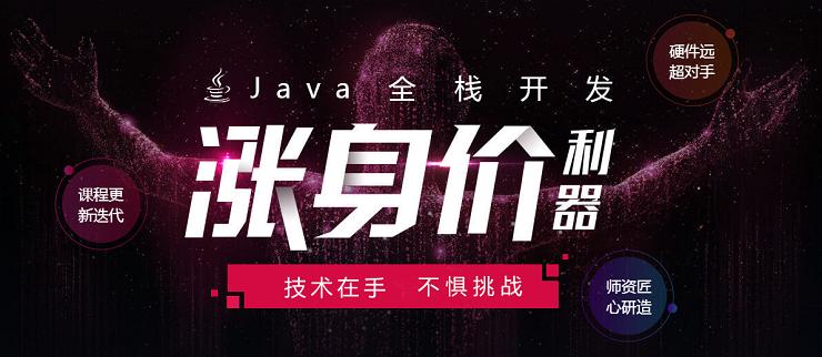 苏州java软件开发培训