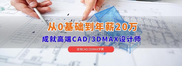 3D Max培训班