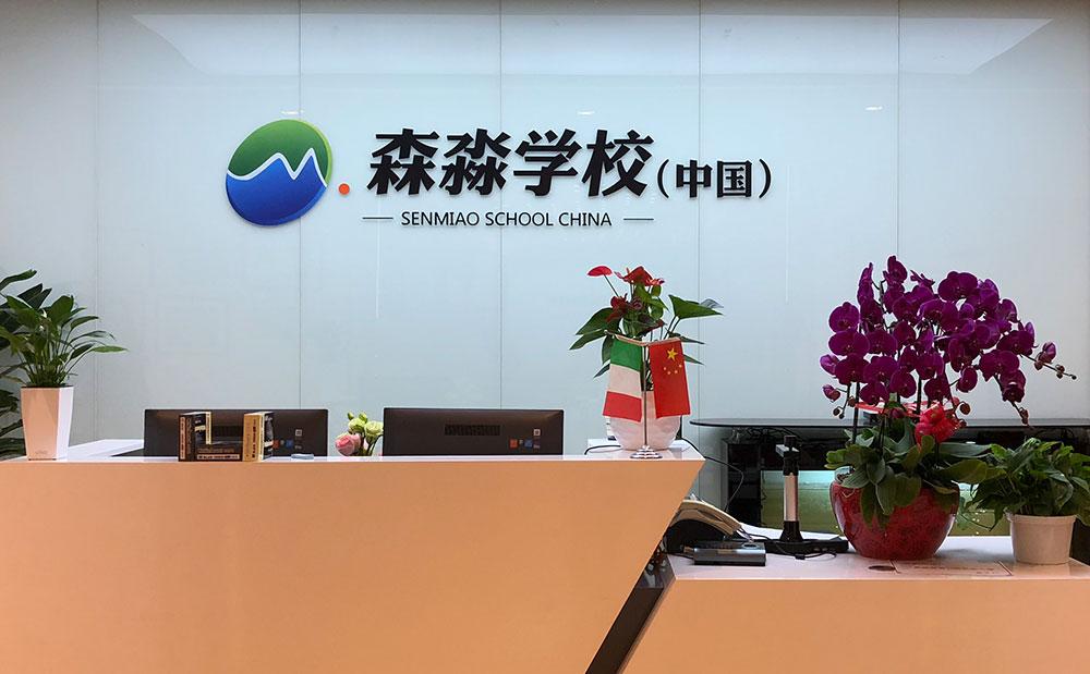 北京西班牙语学校哪里好