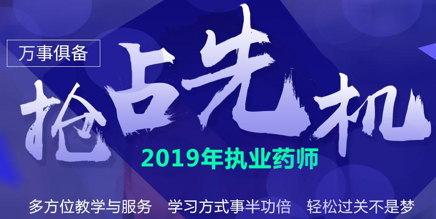 郑州2019年执业药师招生简章