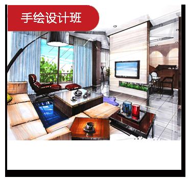 广州室内手绘设计培训