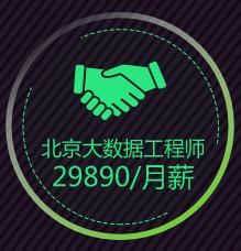 北京大数据开发培训机构