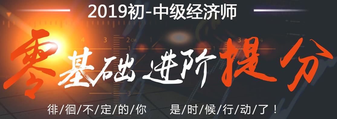 郑州2019年经济师招生简章