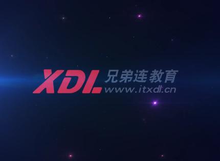 北京兄弟连大数据设计培训学校