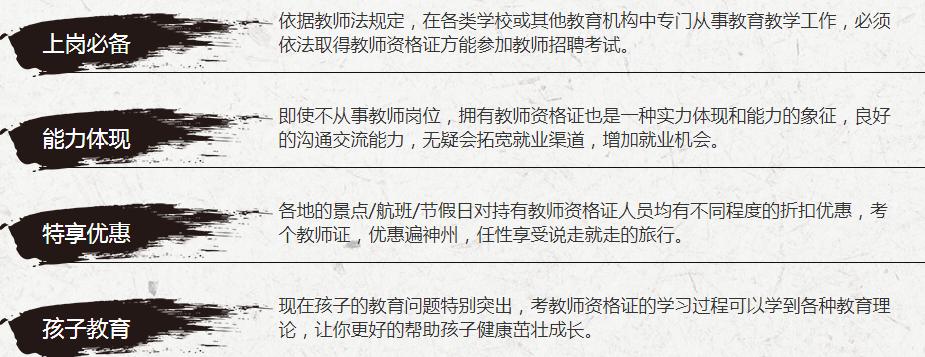 郑州2019年全国教师资格证考试招生简章