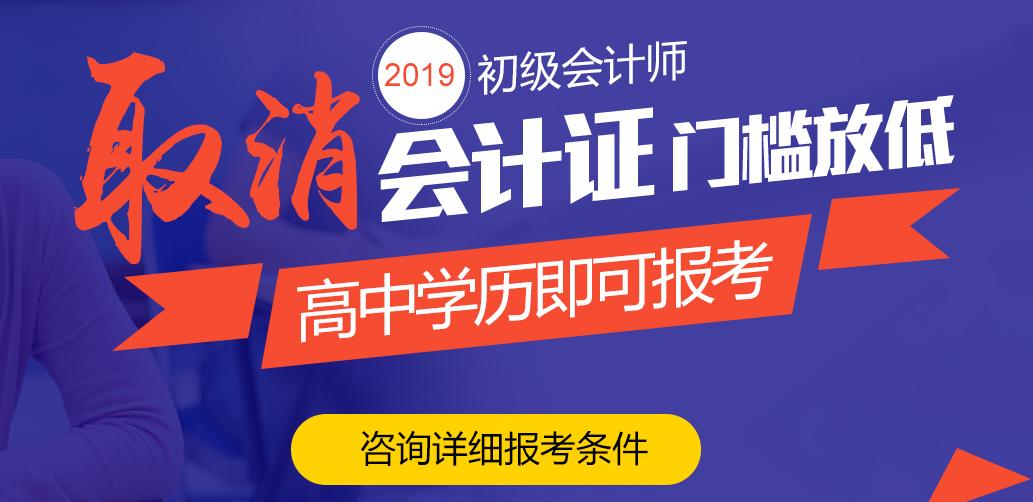郑州2019年初级会计师招生简章