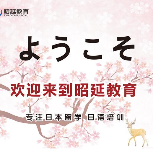 南宁日语培训学校