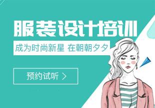 服装设计亚博app下载彩金大全班