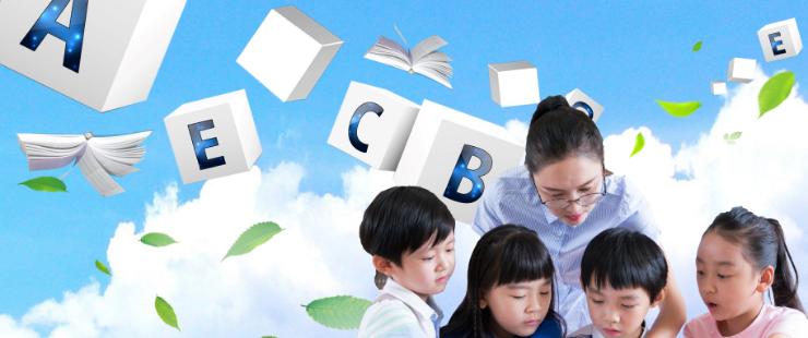 北京幼儿英语培训班哪里好