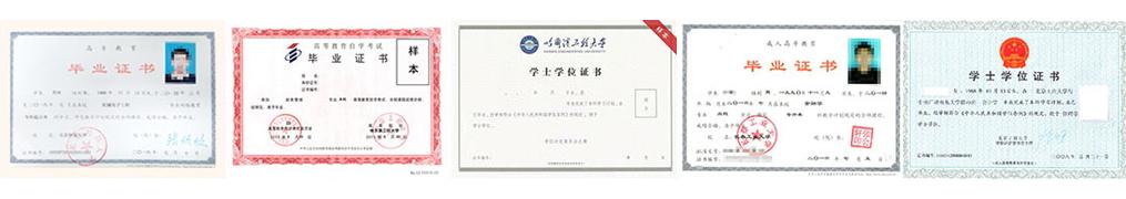 深圳学历证书