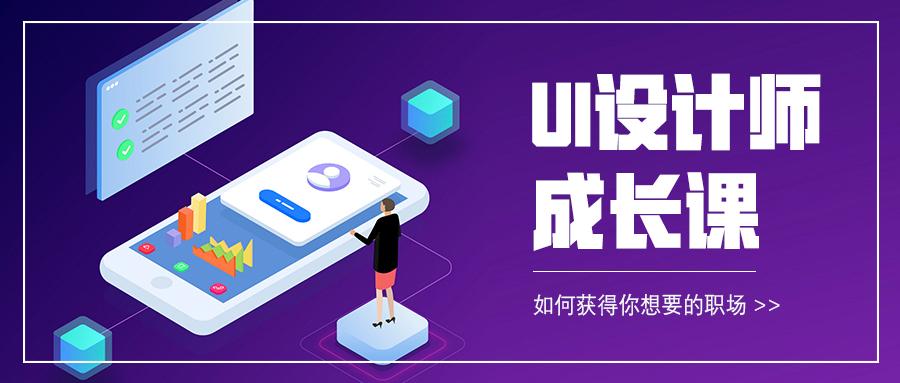 杭州ui设计培训班