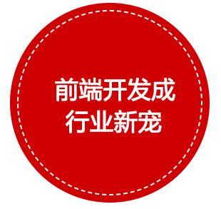上海前端开发培训