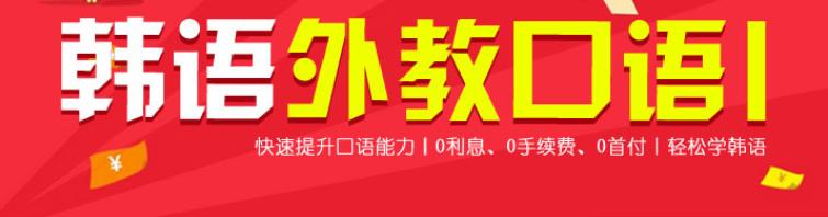 厦门韩语培训学校