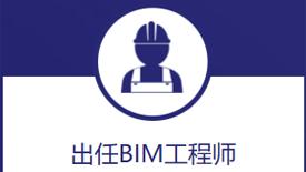 出任BIM工程师