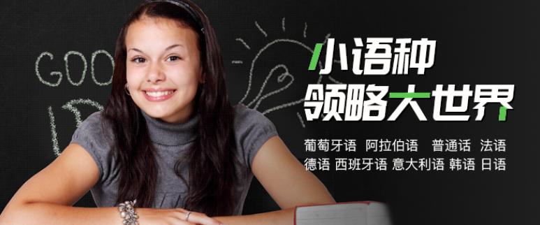 厦门日语培训学校